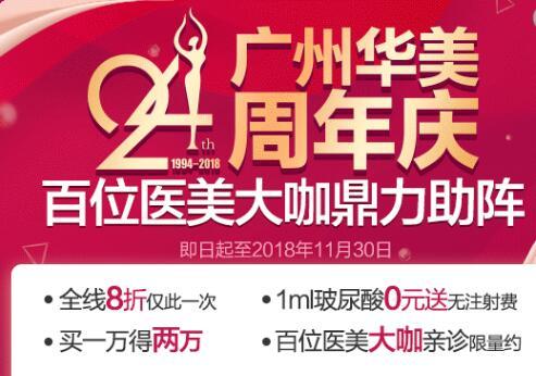 广州华美24周年庆典整形优惠,好礼不错过