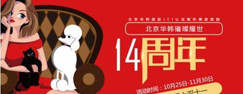 北京华韩14周年庆典活动,变美就别犹豫