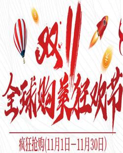 重庆爱思特11月整形优惠 全球购美狂欢节