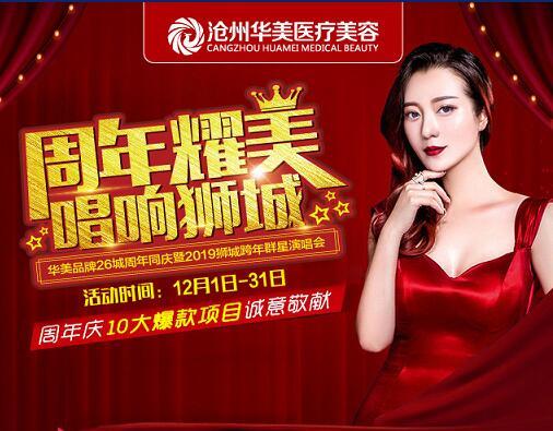 沧州华美周年耀美·唱响狮城