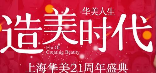 上海华美21周年盛典优惠,造美时代