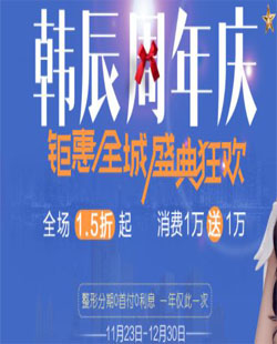 南京韩辰周年整形优惠 拥有好看的颜值