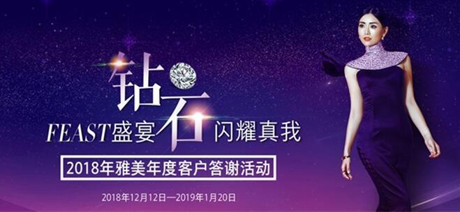 2018年长沙雅美客户年终答谢盛典,钻石盛宴闪耀开启!