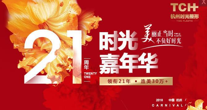 杭州时光21周年嘉年华