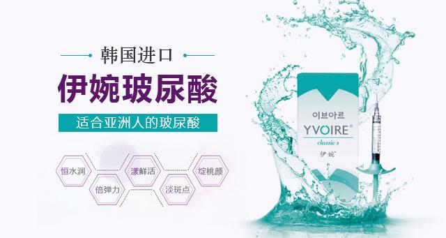 黑龙江七台河伊婉微整形的价格仅需1280-4800元