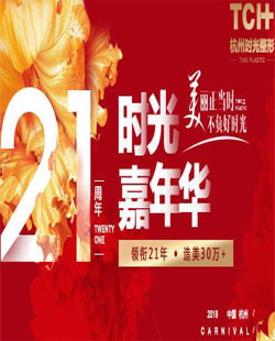 杭州时光21周年嘉年华 超多精美的礼品在等你
