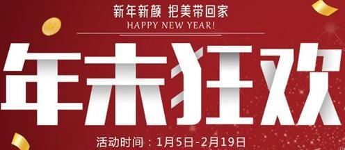 郴州唯美年末狂欢新年新颜节,让你安安心心把美丽带回家!