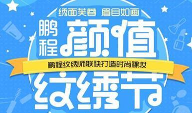 深圳鹏程新春优惠活动
