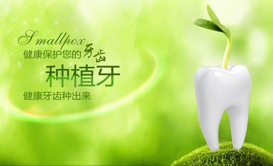 种植牙齿有没有危害