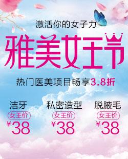 长沙雅美3月女王节,激活你的女子力
