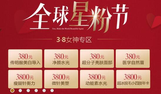 南京艺星三月女神节