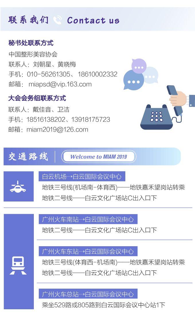 中国整形美容协会第八届全国微创医学美容大会——第二轮通知