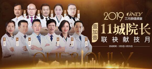 广州壹加壹三月颜值盛宴,11城院长联袂献技