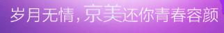 邯郸京美医疗美容优惠4月,888元就能拥有双眼皮