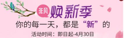 深圳非凡4月整形优惠,双眼皮仅需480元
