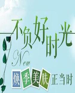 北京丽都4月美丽拼购季,各种套餐任你选