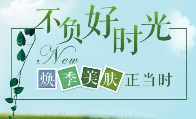 北京丽都医疗美容医院5月活动优惠价格表