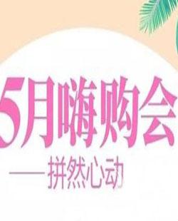 江门梦想医疗5月活动 瘦脸针三人团980元