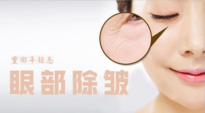 眼部除皱美容有用吗