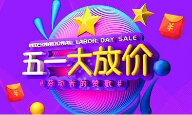 上海伊莱美医疗整形医院五月优惠活动美购节玩转美丽