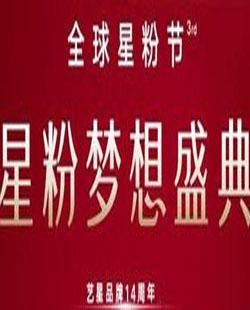 温州艺星6月全球星粉梦想盛典!