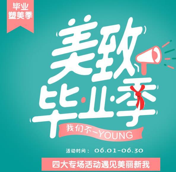 重庆时光6月毕业季整形优惠,四大专场活动遇见美丽新我