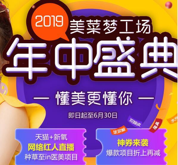 广州美莱2019年中大促