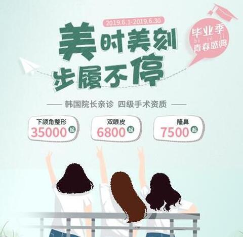 上海首尔丽格整形6月整形优惠