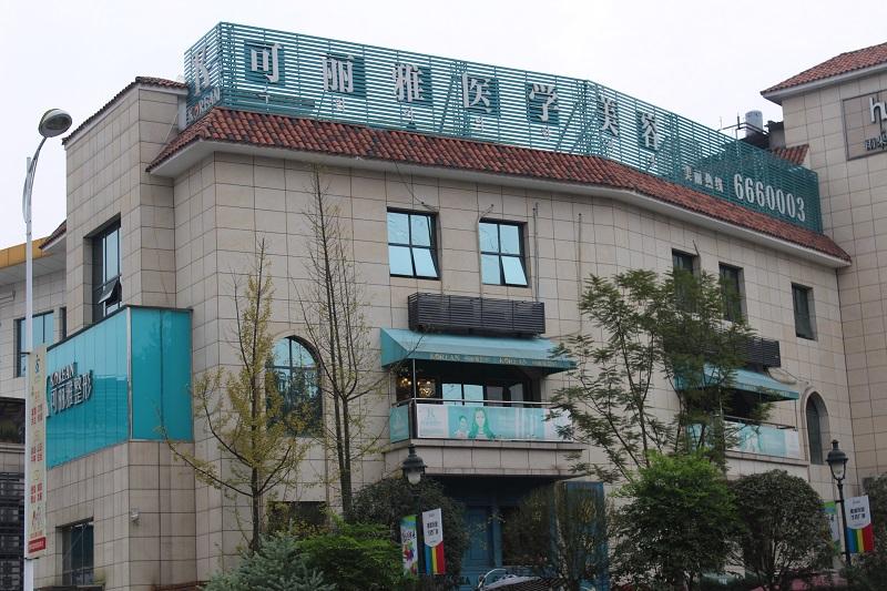 【品牌解读】隶属于百龄医疗集团的泸州可丽雅医疗美容医院