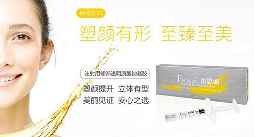 安徽阜阳法思丽玻尿酸价格2800-6800元
