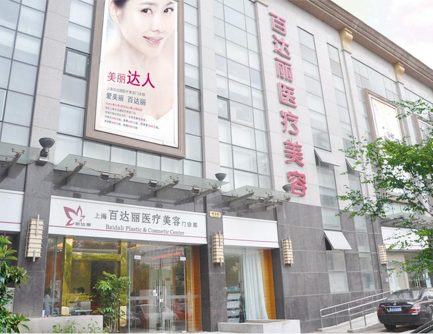 【名院解读】上海民营医院,上海百达丽医疗美容医院