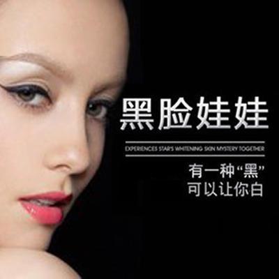 淄博阳光黑脸娃娃能治疗皮肤哪些问题