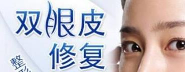 淄博阳光双眼皮修复方法有哪些