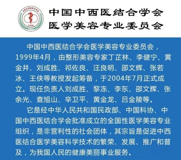 2020年第十七届中西医结合医学美容大会第一轮通知