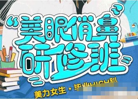 深圳艺星医院暑假美眼研修班