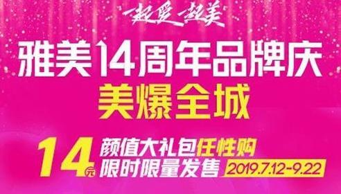衡阳雅美全城14周年特惠