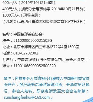 中国整形美容协会损伤救治康复分会第二届学术年会通知