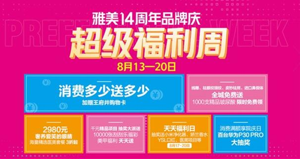 长沙雅美14周年品牌庆超级福利周,消费多少送多少