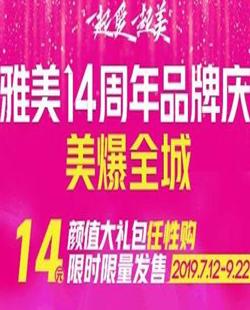 衡阳雅美全城14周年特惠 14元颜值大礼包任性购