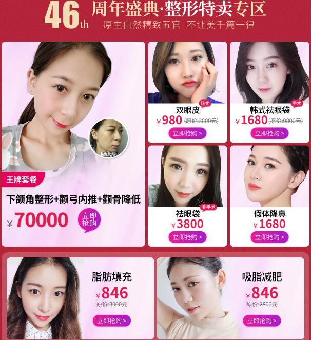 广州广大医疗美容医院46周年感恩盛典