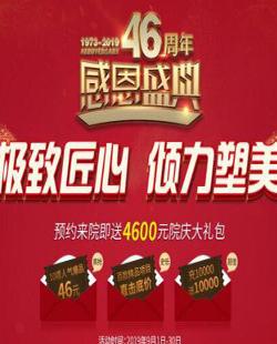 广州广大医疗美容医院46周年感恩盛典 极致匠心 倾力塑美