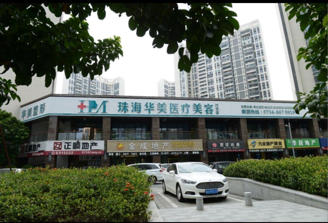 【名院解读】珠海民营整形医院,珠海华美医疗美容医院