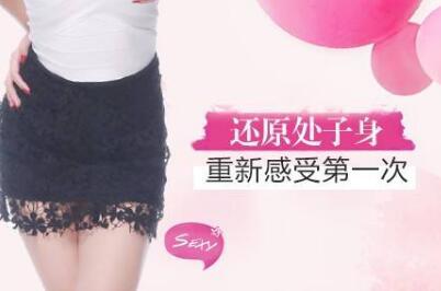深圳军科处女膜修复术会影响患者的生育能力吗