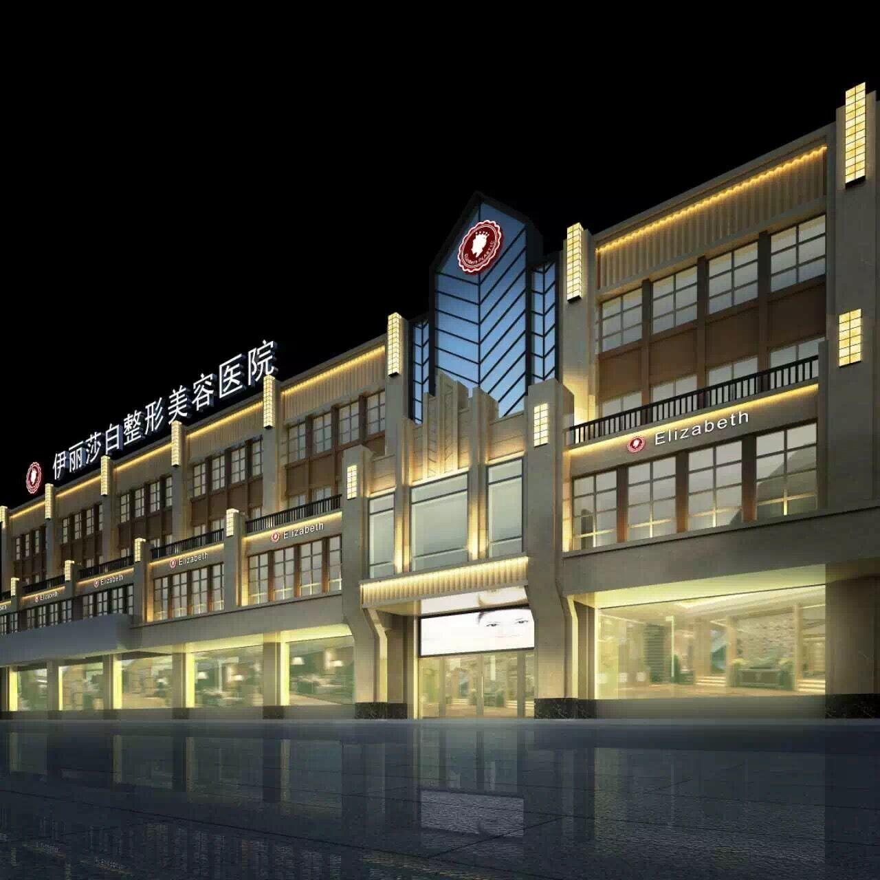 【名院解读】新疆民营整形医院,乌鲁木齐伊丽莎白整形美容医院