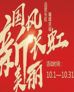 北京长虹十月欢庆,享580元激光祛斑击退