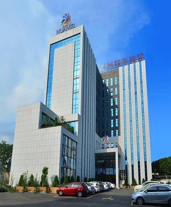 【名院解读】2005年入驻广西的华美整形美容医院