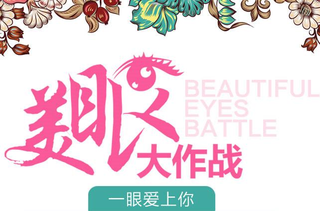 长沙雅美推出美眼大年夜作战优惠,双眼皮仅需1680元