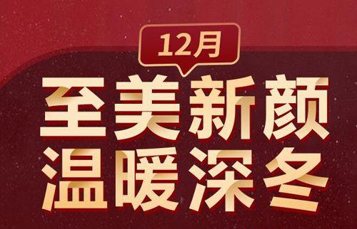 重庆郑荃丽格12月暖心活动,集赞50+0元即可送黄金射频一次。