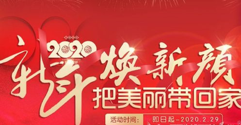 广州荔湾人平易近医院2020新年焕新颜,把美丽带回家