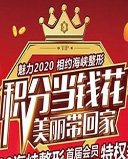 济南海峡2020开启新的一年,大量整形优惠等你来